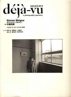 deja-vu No.8 デジャ=ヴュ 第8号  特集:牛腸茂雄 GOCHO Shigeo