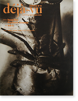 deja-vu No.11 デジャ=ヴュ 第11号  特集:猪瀬光/フレデリック・ソマー Inose Kou, Frederick Sommer