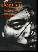 deja-vu No.12 デジャ=ヴュ 第12号  特集:安井仲治と1930年代 Yasui Nakaji and the 1930s
