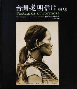 台灣老明信片 Postcards of Formosa 台湾の古き絵葉書 原住民編
