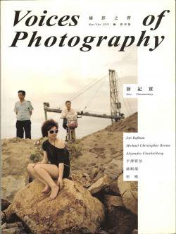 VOICES OF PHOTOGRAPHY 攝影之聲 創刊号 New Documentary