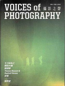 VOICES OF PHOTOGRAPHY 攝影之聲 ISSUE 3 WALK OUT FROM REALITY  走出現實