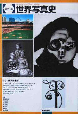 カラー版世界写真史 監修=飯沢耕太郎
