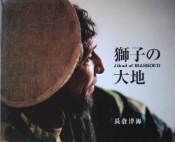 獅子の大地 Jihad of MASSOUD 長倉洋海写真集 署名本