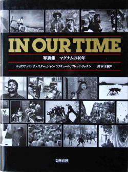 IN OUR TIME 写真集 マグナムの40年