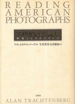 アメリカ写真を読む 歴史としてのイメージ アラン・トラクテンバーグ著