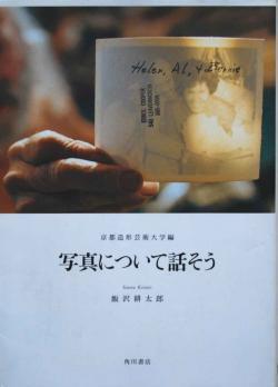 写真について話そう 京都造形芸術大学編 飯沢耕太郎