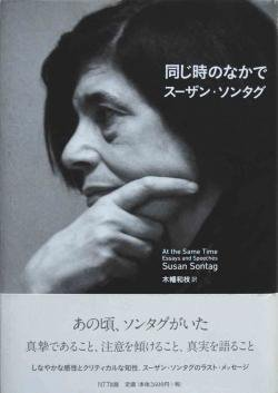 同じ時のなかで Susan Sontag スーザン・ソンタグ 木幡和枝 訳