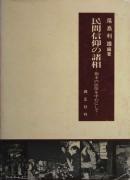 民間信仰の諸相−栃木の民俗を中心にして− 尾島利雄 編著