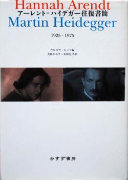 アーレント=ハイデガー往復書簡 1925-1975 ウルズラ・ルッツ編