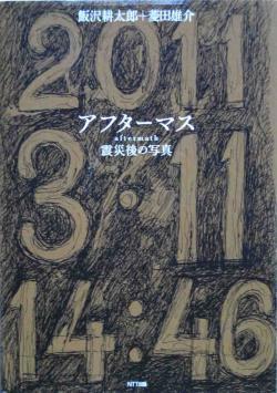 アフターマス 震災後の写真 飯沢耕太郎+菱田雄介 サイン本