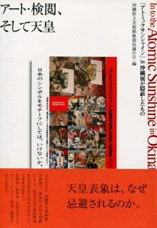 アート・検閲、そして天皇 「アトミックサンシャイン」in沖縄展が隠蔽したもの