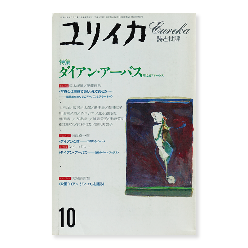 ユリイカ 詩と批評 1993年10月号 特集ダイアン・アーバス 聖なるフリークス