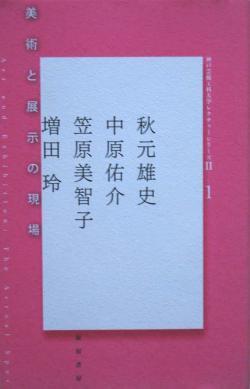 美術と展示の現場 神戸芸術工科大学レクチャーシリーズ2−1 中原祐介他