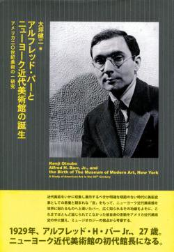 アルフレッド・バーとニューヨーク近代美術館の誕生 大坪健二著