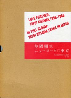 草間彌生 ニューヨーク/東京 展覧会カタログ YAYOI KUSAMA