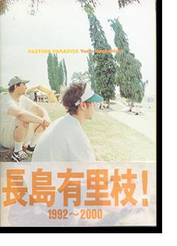 パスタイム・パラダイス 長島有里枝 写真集 PASTIME PARADISE Yurie Nagashima 1992〜2000