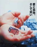 愛と孤独、そして笑い Life actually mot annual 2005 展覧会カタログ