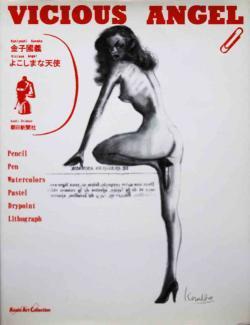 VICIOUS ANGEL よこしまな天使 Kuniyoshi Kaneko 金子國義作品集 サイン本