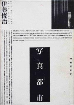 写真都市 CITY OBSCURA 1830-1985 増補新装版 伊藤俊治