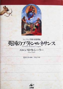 英国のプラトン・ルネサンス ケンブリッジ学派の思想潮流 エルンスト・カッシーラー