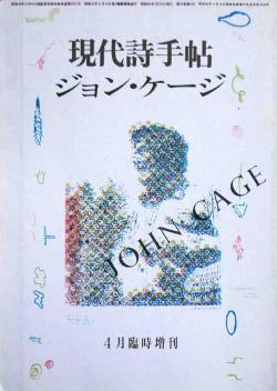 現代詩手帖 ジョン・ケージ 1985年4月臨時増刊号