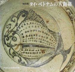 特別展 タイ・ベトナムの古陶磁 渋谷区立松濤美術館