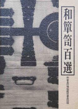 和箪笥百選 (財)家具の博物館収蔵品図録