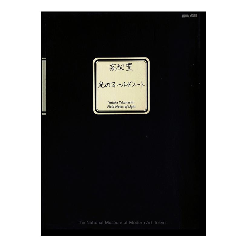 光のフィールドノート 高梨豊 展覧会カタログ YUTAKA TAKANASHI: Field Notes of Light