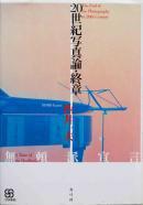 20世紀写真論・終章 写真叢書 西井一夫 写真評論集