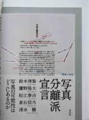 写真分離派宣言 鈴木理策/鷹野隆大/松江泰治/倉石信乃/清水穣