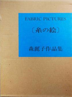 FABRIC PICTURES ファブリック・ピクチャー 糸の絵 森麗子作品集