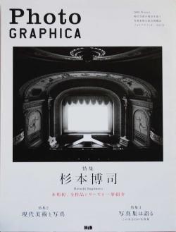PHOTOGRAPHICA フォトグラフィカ 2008年 vol.13 特集杉本博司