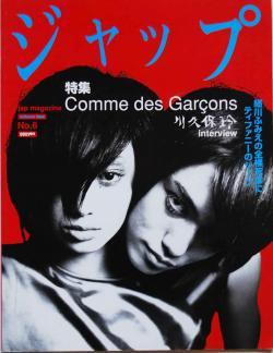 ジャップ 1995年 No.6 特集Comme des Garcons 川久保玲 interview