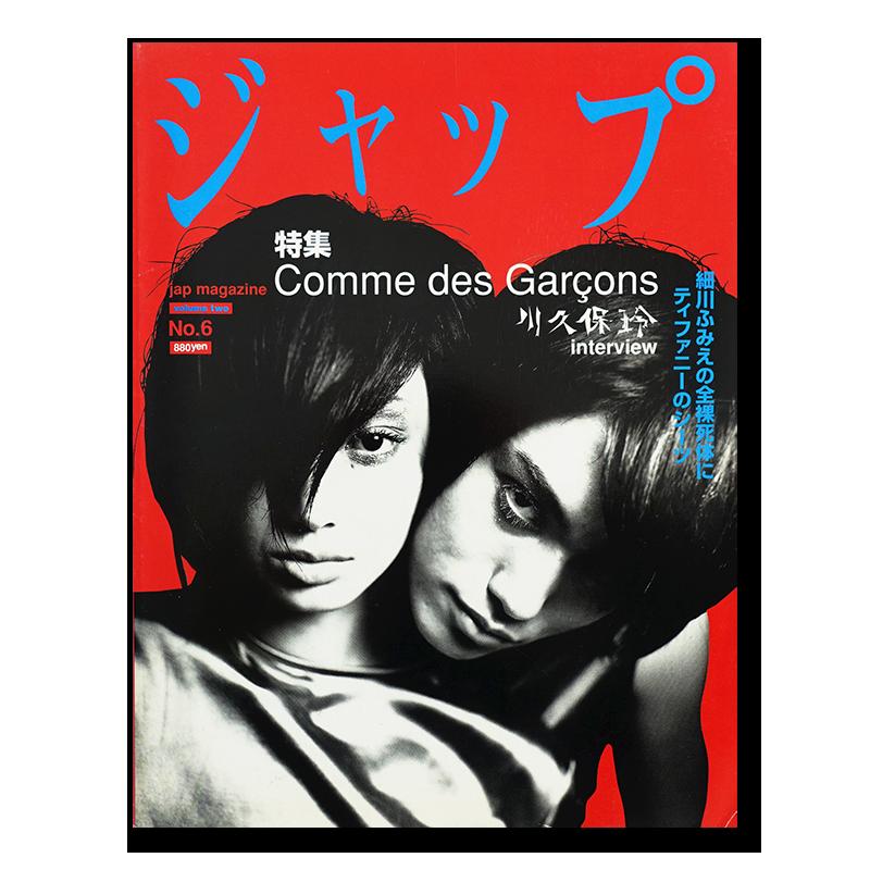 ジャップ 1995年 6号 特集 コムデギャルソン 川久保玲 Jap Magazine No.6 Comme des Garcons interview with Rei Kawakubo