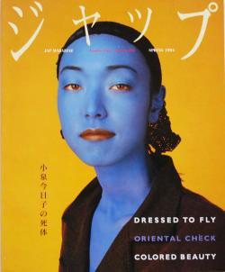 ジャップ 1994年 No.1 創刊号 JAP MAGAZINE No.1 1994 特集 小泉今日子の死体