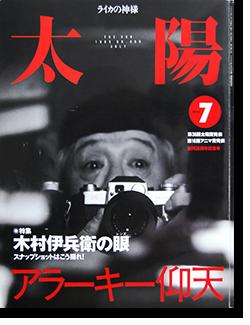 <img class='new_mark_img1' src='https://img.shop-pro.jp/img/new/icons57.gif' style='border:none;display:inline;margin:0px;padding:0px;width:auto;' />太陽 1999年7月号 特集:木村伊兵衛の眼 THE SUN Magazine 1999 July: The Lens of IHEI KIMURA