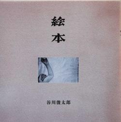 絵本 谷川俊太郎 Shuntaro Tanikawa 写真詩集