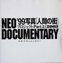 NEO DOCUMENTARY ネオ・ドキュメンタリー '99写真「人間の街」プロジェクトpart.2