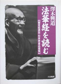 法華経を読む 観音経講話・如来寿量品提唱 澤木興道