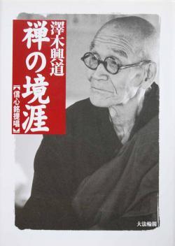 禅の境涯 信心銘提唱 澤木興道