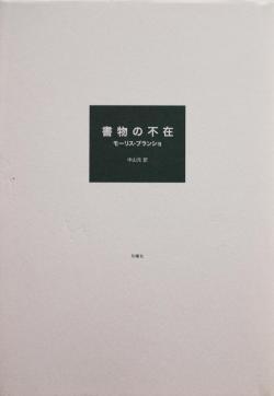 書物の不在 叢書・エクリチュールの冒険 モーリス・ブランショ 中山元訳