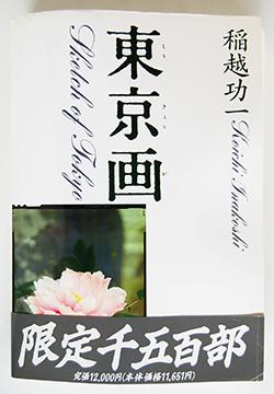 東京画 稲越功一 写真集 Sketch of Tokyo KOICHI INAKOSHI 署名本 signed