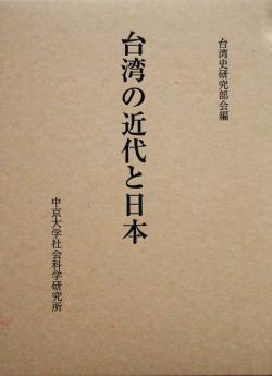 台湾の近代と日本 台湾史研究部会編