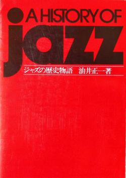 A HISTORY OF JAZZ ジャズの歴史物語 油井正一