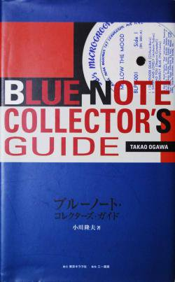 BLUENOTE COLLECTOR'S GUIDE ブルーノート・コレクターズ・ガイド 小川隆夫