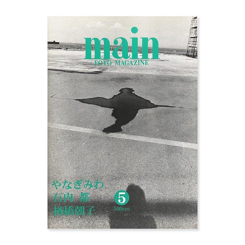 main FOTO MAGAZINE No.5 マン 1997年 石内都 楢橋朝子 やなぎみわ