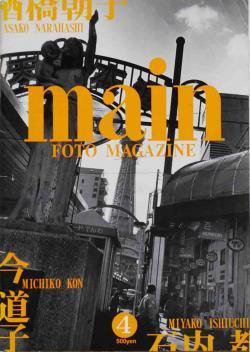 main FOTO MAGAZINE No.4 マン 1997年 石内都 楢橋朝子 今道子