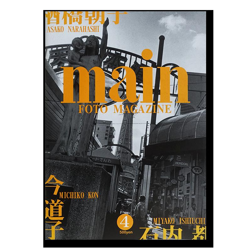 main FOTO MAGAZINE 1997 No.4 石内都 楢橋朝子 今道子