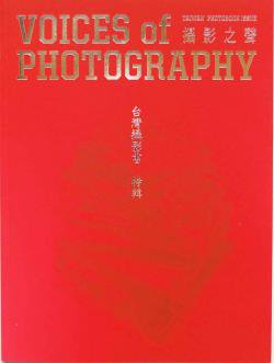 VOICES OF PHOTOGRAPHY 撮影之聲 ISSUE 7 台湾撮影書特輯